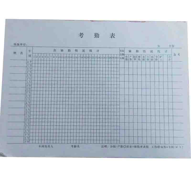 考勤表 产品详细页 - 郑州华晨广告传媒有限公司